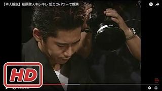 【本人解説】萩原聖人キレキレ 怒りのパワーで親満炸裂. まず萩原の髪型...
