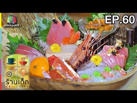 ย้อนหลัง ร้านเด็ดประเทศไทย | EP.60 | 3 มี.ค.60