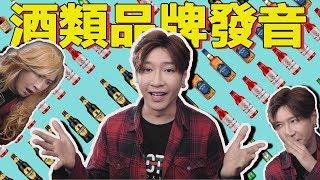 """【酒類品牌發音】""""百威""""原來這樣念!"""