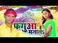 भतार न मिलल - Fagua Manala - Bittu Bihari - Bhojpuri New Holi Song 2018