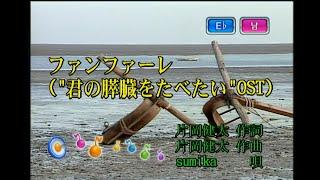 sumika - ファンファーレ (팡파레) (KY 44321) 노래방 カラオケ