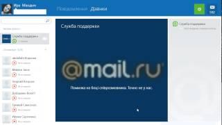Установка Mail ru Агент на виндовс 8 1