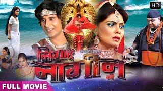 Nigahe Nagin Ki -  सुपरहिट भोजपुरी Full फिल्म 2019 -  New Bhojpuri Movie 2019   Rinku Ghosh