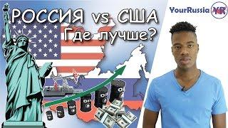 Россия vs США. Где лучше жить, в России или США? Часть 1.