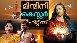 കെസ്റ്റർ മിന്മിനി പാട്ടു കേട്ടാലോ # super hits christian devotional songs by minmini and kester