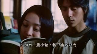 "電影《鴛鴦蝴蝶》- 陳坤 周迅 Classic Movie ""A West Lake Moment"""