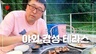 [대구맛집]테라스에서 시원하게 고기구워 먹을수있는 고깃…