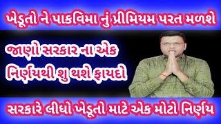 પાક વીમા નું પ્રીમિયમ મળશે પરત પરેશ ગોસ્વામી = Pak Vimo Malse Parat Paresh Goswami Weather Tv