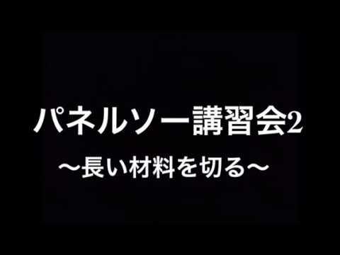 パネルソーの取り扱い〜長尺材料切断編〜