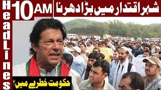 Another Dharna Started in Islamabad | Headlines 10 AM | 23 October 2018 | Express News