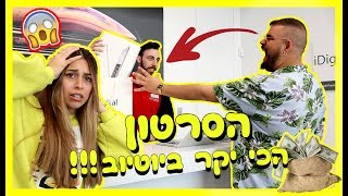 יום הכן לגל זהבי! הסרטון הכי יקר ביוטיוב ישראל!
