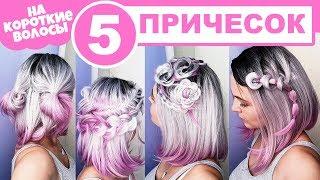 ТОP 5. ПРОСТЫЕ и КРАСИВЫЕ ПРИЧЕСКИ на КОРОТКИЕ ВОЛОСЫ. 5 Easy Hairstyes FOR SHORT Hair