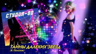 Студия-80 - Тайны далеких звезд ( CD, 2014 )