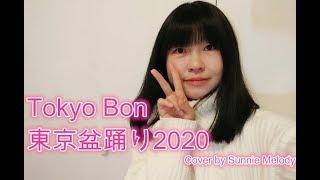 Tokyo Bon 東京盆踊り2020 (Makudonarudo) 翻唱Cover by Sunnie Tang   Originally by Namewee黃明志 ft.二宮芽生 thumbnail