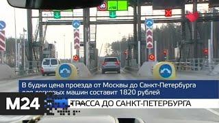 """Москва и мир"": трасса до Санкт-Петербурга и дожди в Европе - Москва 24"