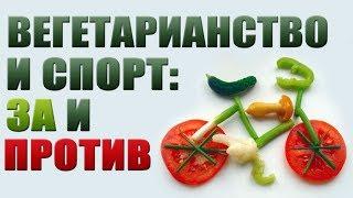 Вегетарианство и спорт - За и против {Спортсмен - веган}