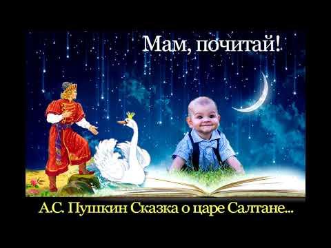 Аудиосказка о царе Салтане слушать онлайн бесплатно А.С. Пушкин - МАМ, ПОЧИТАЙ!
