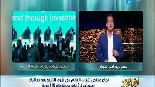 أخر النهار   محمد الدسوقي رشدي  يرد على المشككين في نجاحات منتدى شباب العالم بشرم الشيخ