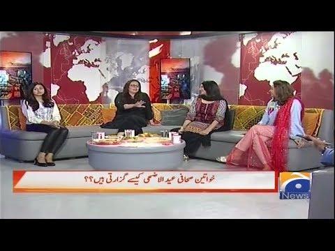Naya Pakistan - 03 September 2017 - Geo News