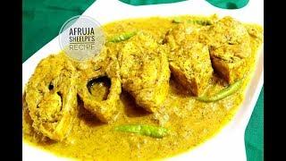 সরিষা ইলিশ রেসিপি    সরিষা বাটায় ইলিশ   Shorisha Ilish Recipe    Bangladeshi style Sorisha Ilish