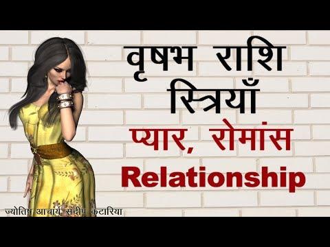 वृषभ राशि स्त्रियाँ प्यार, रोमांस, विवाह  Taurus Women in Love, Romance, Relationship, Dating
