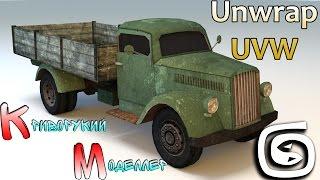 UV развёртка грузовика (Урок 3d max для начинающих) UV Mapping