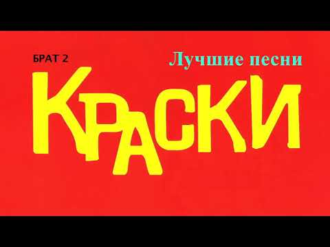 Краски   Лучшие песни   Kraski
