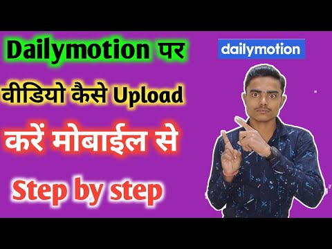 Dailymotion par video kese upload Kare || How to upload video on Dailymotion#aahokkipathshala