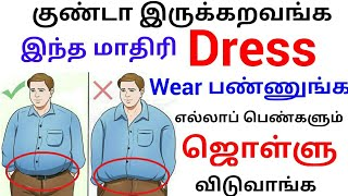 How to Dress Well For Fat Guys to look More Attractive and Handsome than others