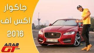 Jaguar XF 2016 جاكوار اكس اف