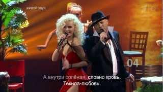 Полина Гагарина и Александр Жулин - Текила любовь HD