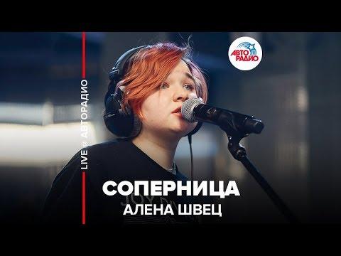 🅰️ Алена Швец - Соперница (LIVE @ Авторадио)