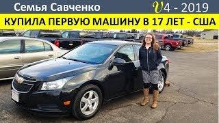 Покупка машины в 17 лет! Хорошая новость в городе! Многодетная Семья Савченко