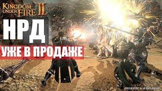 Kingdom Under Fire 2 - Обзор НРД, они уже в продаже!