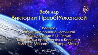 Виктория ПреобРАженская о реинкарнации и пророчествах в Коране о Матери Мира
