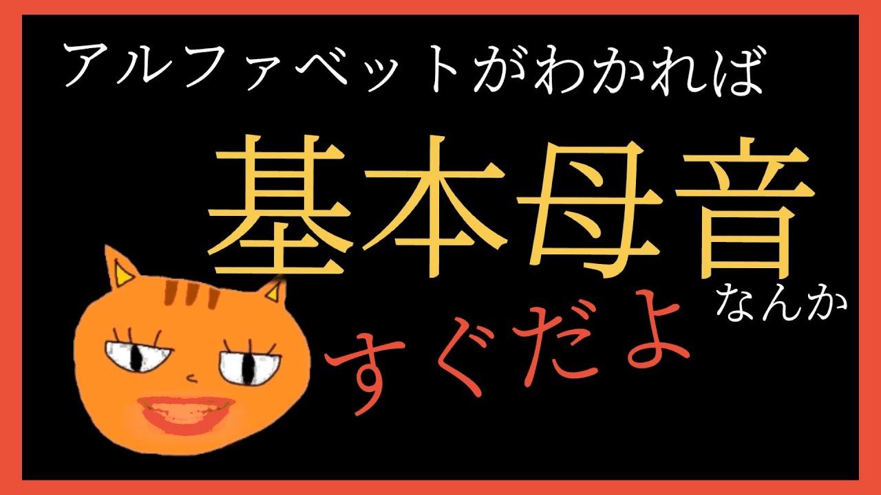 Download 【8分で分かる韓国語講座#02】ハングルの仕組み&基本母音