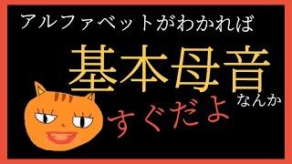 【8分で分かる韓国語講座#02】ハングルの仕組み&基本母音
