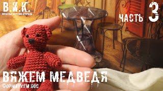 Вяжем медведю нос крючком. часть 3. (ВИК)