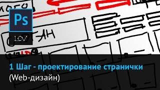 1 Шаг - проектирование странички (Web-дизайн)