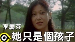 李麗芬 Lily Lee【她只是個孩子 She