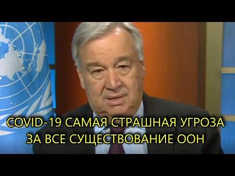 СРОЧНОЕ ЗАЯВЛЕНИЕ ГЕНСЕКА ООН АНТОНИО ГУТЕРИША