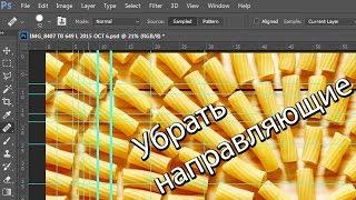 Как убрать направляющие в фотошопе cc 2015
