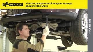 Hyundai IX35 Монтаж защиты переднего бампера
