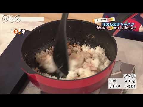平野レミさんの「イカしたチャーハン」   料理   料理