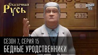 Сказочная Русь 7 сезон, серия 15 | Люди ХА | Человечье сердце