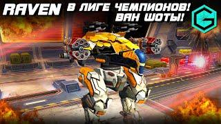 War Robots Робот  ВОРОН в Чемпионах! ВАНШОТЫ! Raven in the champions league! 2 Vortex 2 Aphid!