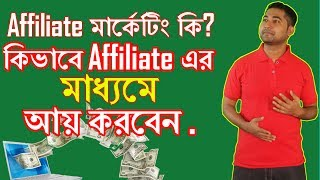 Affiliate Marketing Bangla Tutorial - What it is ? How It Works | Best Networks