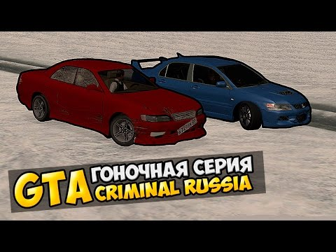 Смотреть видео про гта криминальная россия, смотреть онлайн домашний порно стриптиз