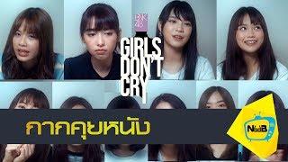 คุยหนัง BNK48: Girls Don't Cry #BNK48 #NoobTV