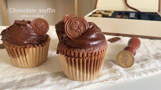 しっとり濃厚!ダブルチョコレートマフィン作り方 Chocolate muffin 초코 머핀
